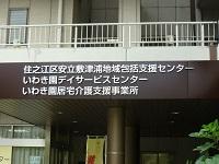 社会福祉法人 いわき学園 住之江区安立・敷津浦地域包括支援センター ・求人番号592900