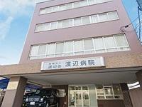 医療法人渡辺会 渡辺病院・求人番号593356