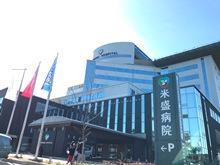 社会医療法人 緑泉会 米盛病院・求人番号594764