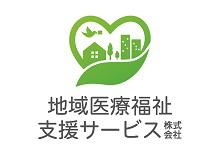 地域医療福祉支援サービス 株式会社 ケアンド松戸・求人番号595324