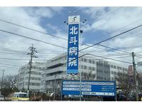 学校法人愛知医科大学 メディカルセンター