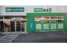 有限会社 大瀧ホームメディカル  デイサービス未来