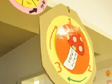 【パート】石神井町学童クラブ