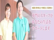 株式会社 リハプロ リハプロ訪問看護ステーション・名古屋・求人番号597346