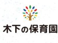 株式会社 木下の保育 木下の保育園 江ヶ崎・求人番号597563