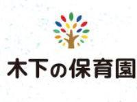 株式会社 木下の保育 木下の保育園 富岡・求人番号597587