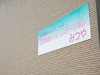 株式会社 ワンウィッシュ  訪問看護リハビリステーションMITSUYA岡山