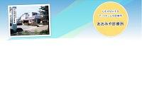 医療生協さいたま生活協同組合 おおみや診療所・求人番号599123