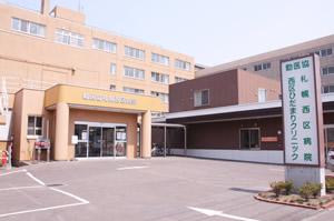 公益社団法人 北海道勤労者医療協会 勤医協札幌西区病院・求人番号599296