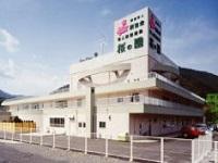 医療法人 新生会 介護老人保健施設 桜の園・求人番号599466