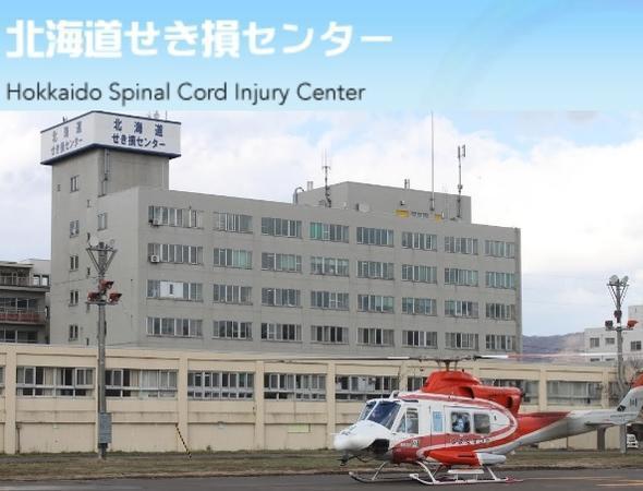 独立行政法人 労働者健康安全機構 北海道せき損センター・求人番号600627