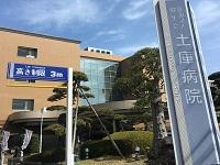 社会医療法人 健生会 土庫病院・求人番号600905