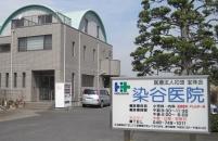 医療法人社団宝珠会 染谷医院・求人番号601247