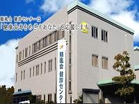 医療法人 順風会 順風会健診センター・求人番号601468