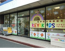 みらいキッズ 有限会社 KEYAKIDS・求人番号602360