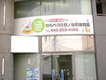 わらべうた 日ノ出町保育園(横浜保育室)