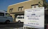 社会福祉法人 甲山福祉センター 芦原デイサービスセンター・求人番号605201