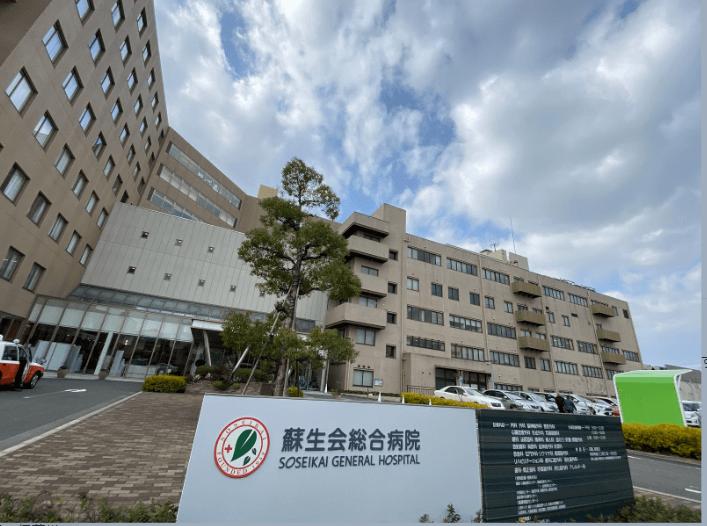 医療法人社団蘇生会 蘇生会総合病院・求人番号605337