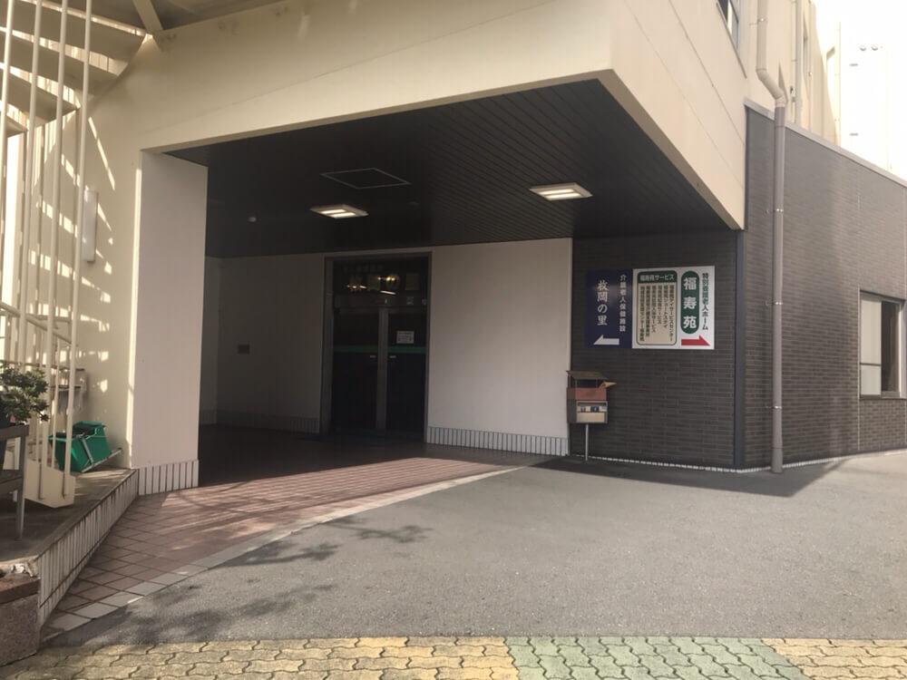 社会福祉法人 川福会 介護老人保健施設 枚岡の里・求人番号608565