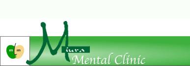 医療法人社団彌和会 三浦メンタルクリニック・求人番号608970