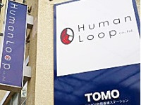 株式会社Human Loop 訪問看護リハステーションTOMO 諫早・求人番号609055