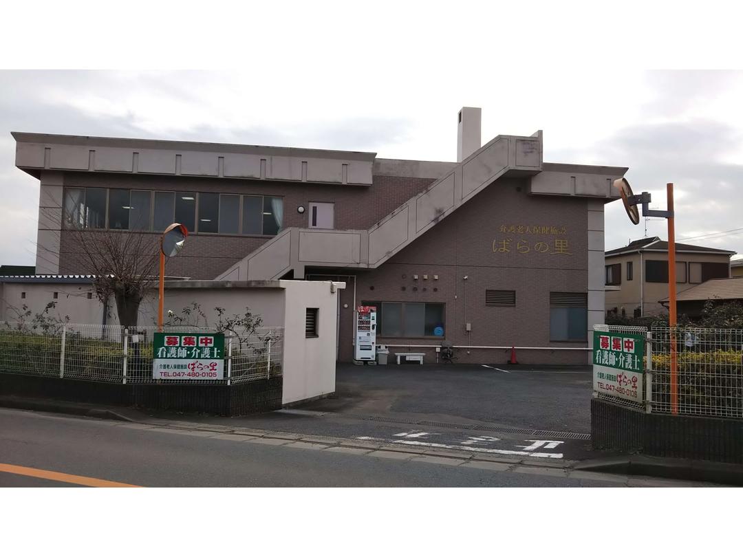 医療法人社団晴山会 介護老人保健施設ばらの里・求人番号610054