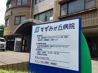 医療法人社団 六豊会 すずみが丘病院・求人番号610331