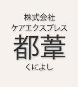 株式会社 ケアエクスプレス都葦 毛利ステーション・求人番号610350