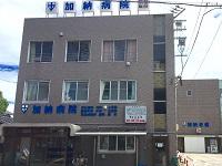 医療法人泉壽会 加納病院・求人番号610595