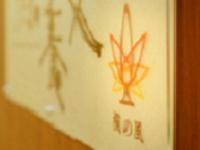 株式会社 楓の風 在宅療養支援ステーション楓の風 戸塚・求人番号611002