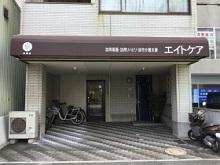 株式会社 彩縁舎 エイトケア・求人番号611229