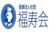 医療法人社団 福寿会  福岡クリニック通所リハビリ