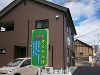 益田市訪問看護・介護ステーション 株式会社さくらんぼ・求人番号640836