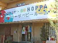 株式会社 HOPPA HOPPAたまプラーザベビールーム・求人番号642158
