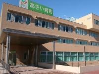 医療法人宏和会 あさい病院・求人番号642397
