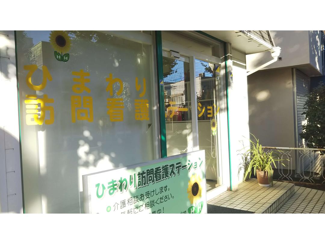 株式会社 ヒューマンハート ひまわり訪問看護ステーション・求人番号642414