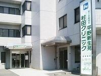 医療法人 富寿会 村田クリニック・求人番号644441