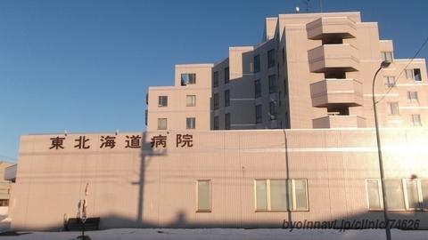 医療法人 東北海道病院 【病棟】・求人番号646251