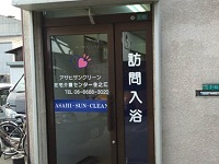 アサヒサンクリーン株式会社 大阪支店 住之江事業所・求人番号650081