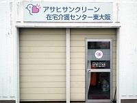アサヒサンクリーン株式会社 大阪支店 東大阪事業所・求人番号650093