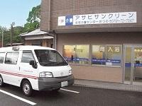 アサヒサンクリーン株式会社 大阪支店 たつの事業所・求人番号650172