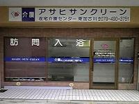 アサヒサンクリーン株式会社 大阪支店 はりま事業所・求人番号650176