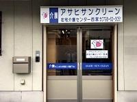 アサヒサンクリーン株式会社 大阪支店 西宮事業所・求人番号650177