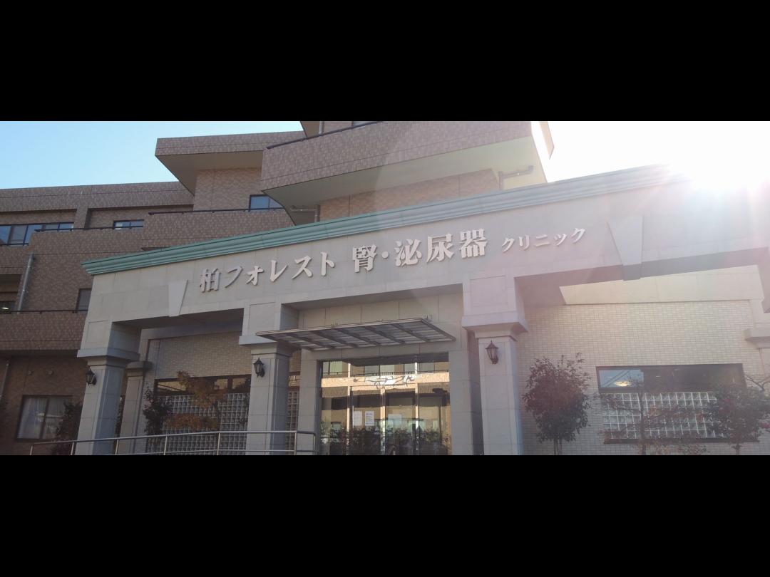 医療法人社団 昌擁会 柏フォレストクリニック・求人番号651246