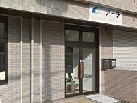 株式会社 アーチ在宅リハビリテーション研究所