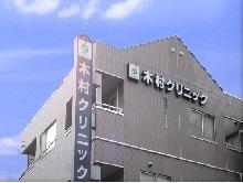 木村クリニック 【内科】・求人番号653163