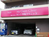 医療法人 華之会 カンナ外院クリニック・求人番号653483