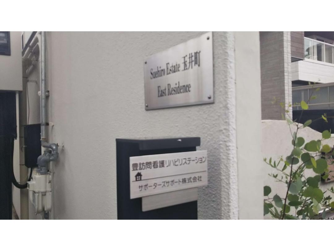 サポーターズサポート 株式会社 豊訪問看護リハビリステーション・求人番号653606