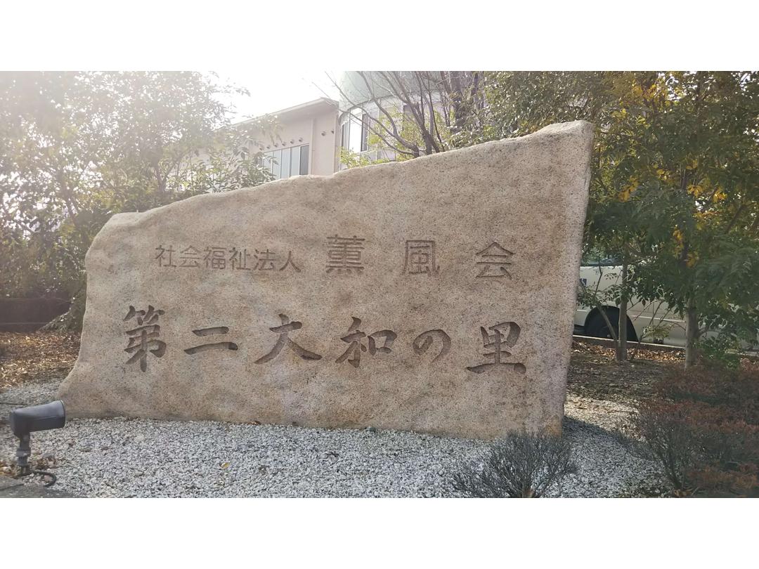 社会福祉法人 薫風会 【第二大和の里】・求人番号654619