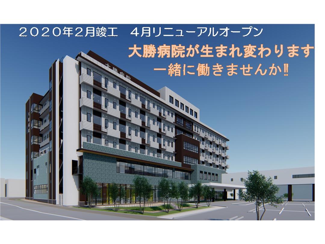 医療法人三州会 大勝病院 訪問看護ステーション真砂本町・求人番号655005